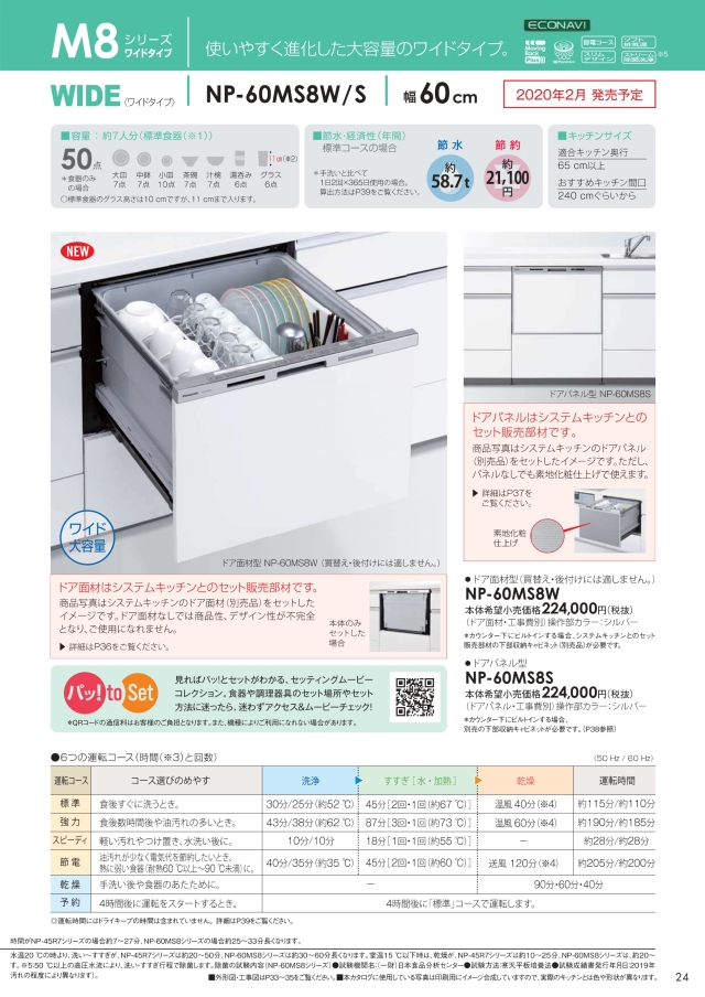 Panasonic製食器洗い乾燥機 商品説明
