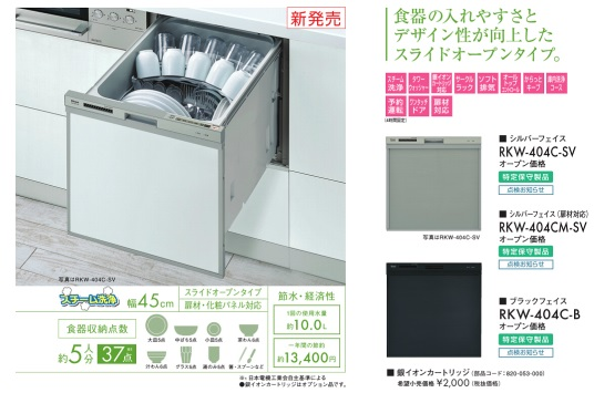 リンナイ ビルトイン食器洗い乾燥機 商品説明