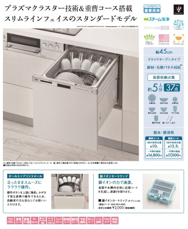リンナイ ビルトイン食器洗い乾燥機 RKW-404LP 商品説明