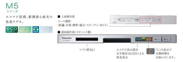 Panasonic ビルトイン食器洗い乾燥機 NP-45MD5S 商品説明