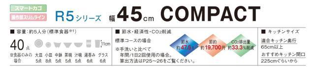 Panasonic ビルトイン食器洗い乾燥機 NP-45RS7S 商品説明