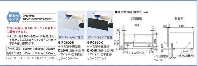 Panasonic 下部収納 商品説明