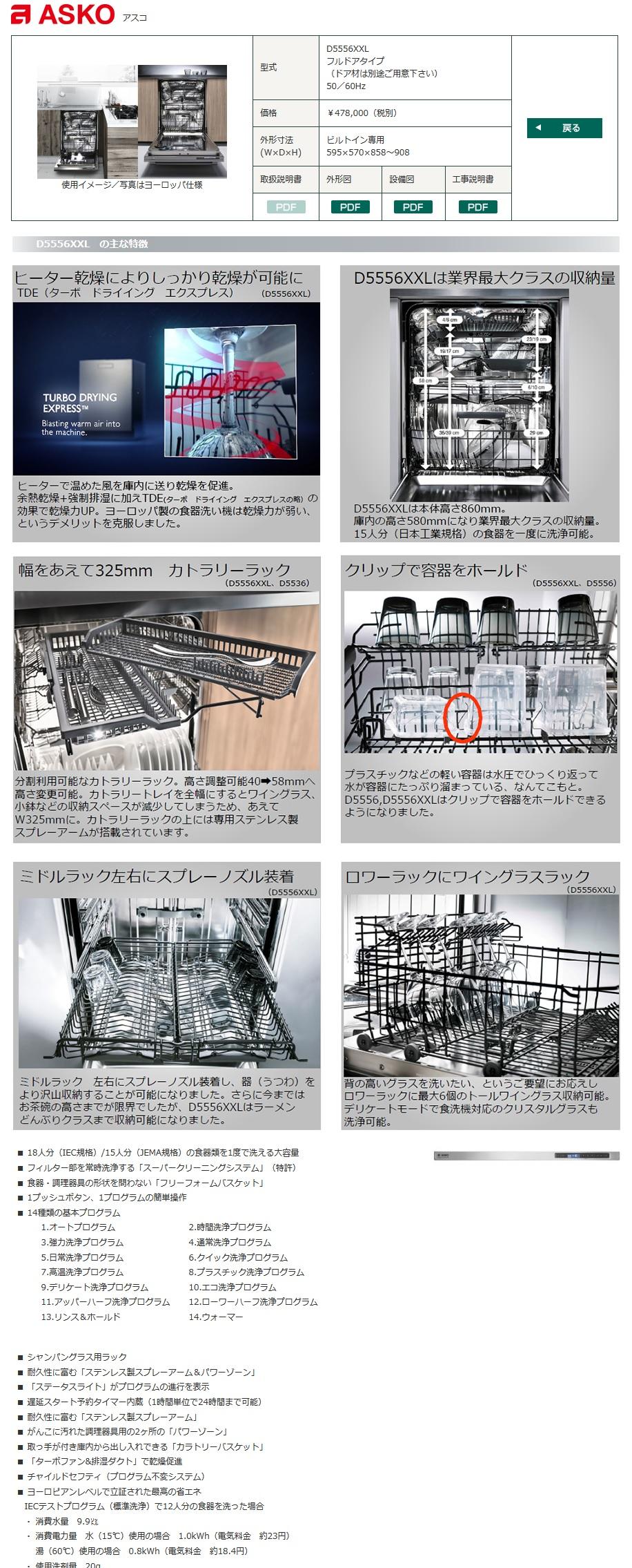 アスコ 食器洗い機 商品説明