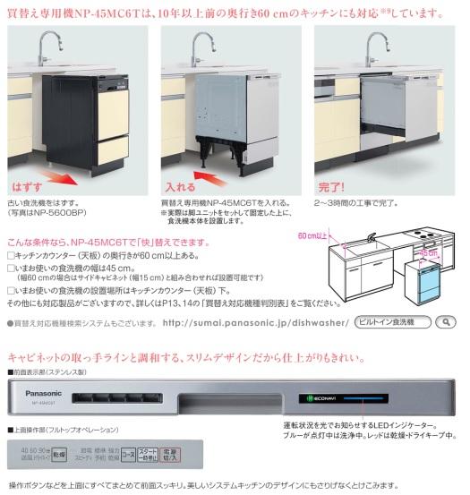 Panasonic ビルトイン食器洗い乾燥機 NP-45MC6T 商品説明